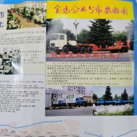 宝鸡市企业分布旅游图/1995年1版1印