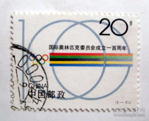 90年代 信销邮票:国际奥林匹克委员会成立一百周年