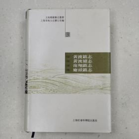 [清]黄渡镇志