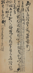 傅山 草书 杂册  共11 幅 折页装