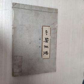 山乡巨变 连环画 宣纸版 第二册