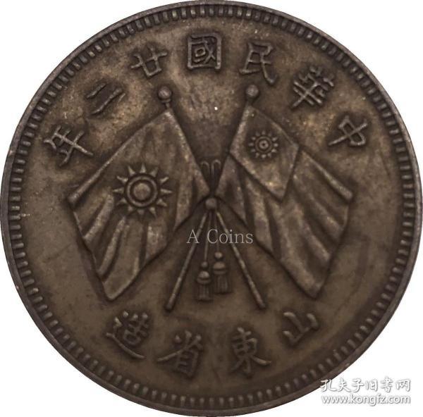 山东省造中华民国二十二年铜 元 二十 文 古铜 元铜币,