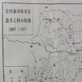 宝鸡市河流水系蓄水工程分布图