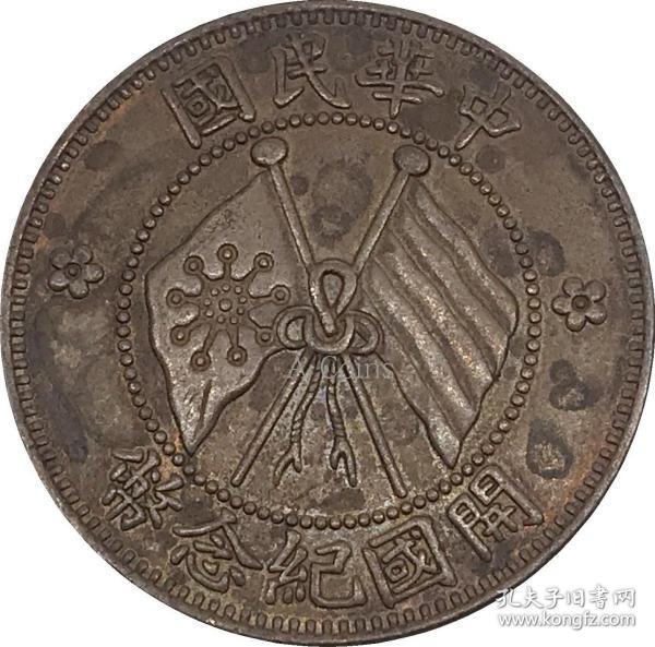 中华民国开国纪念币五文 古铜元 铜 币