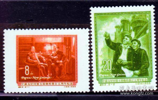2020年纪32/C32 中苏友好同盟外国邮布亚新几内亚邮票原胶白润