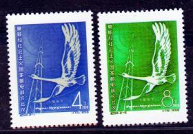 2020年纪52莫斯科邮电部长会外国邮票巴布亚新几内亚邮票原胶白润