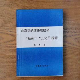 """北京话的满语底层和""""轻音""""""""儿化""""探源"""