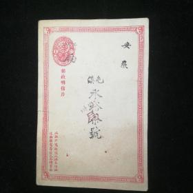 清代邮资明信片(浙省局寄徽州局屯溪永裕茶号。地名戳很少见)