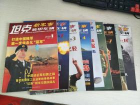 坦克装甲车辆 新军事 2009年(1-8.10)共9册合售【实物拍图,内页干净】