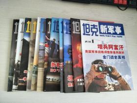 坦克装甲车辆 新军事 2010年(1-12)共12册合售【实物拍图,内页干净】