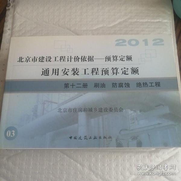 北京市建设工程计价依据--预期定额 刷油  防腐蚀  绝热工程