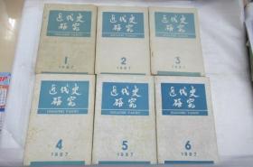 近代史研究 1987.1-6
