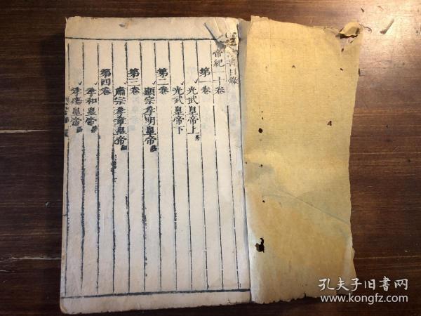 《后汉书四》一册 汲古阁