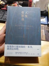 周国平:人生哲思录 精装本 北京出版集团