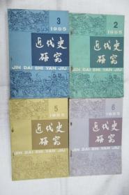 近代史研究 1985.,2,3,5,6(单本发售)