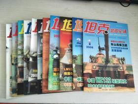 坦克装甲车辆  2006年(1-12)缺第7册 共11册合售【实物拍图,内页干净】