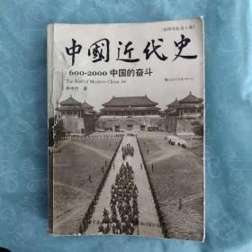 《中国近代史》——中国的奋斗/插图重校第6版/徐中约  著
