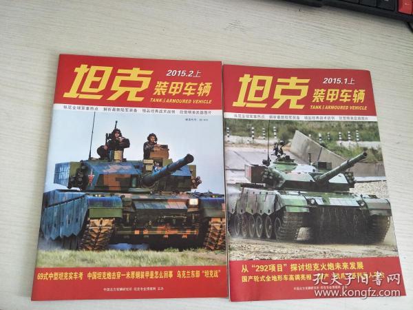 坦克装甲车辆  2015年(1上+2上)共2册合售【实物拍图,内页干净】