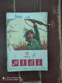 1965年精美彩图《共青团员》第10期