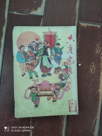 共产党员1963年3 辽宁