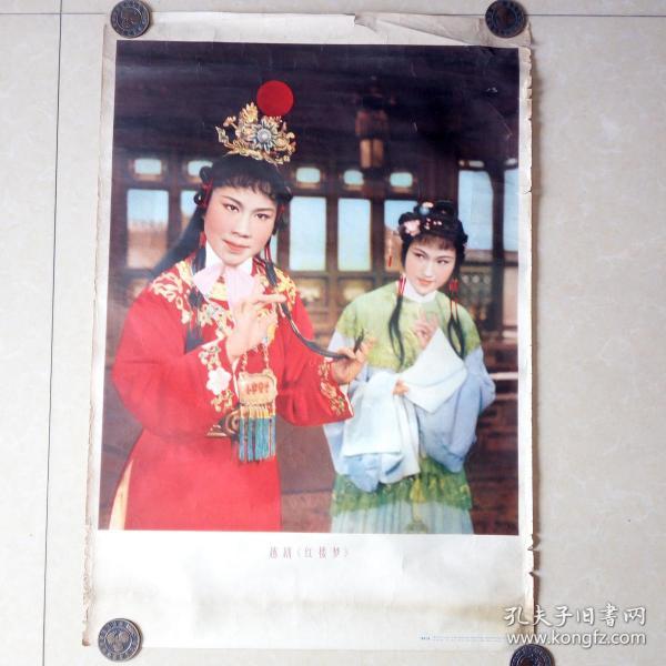 79年越剧《红楼梦》年画2