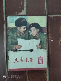 共产党员1963年5 辽宁