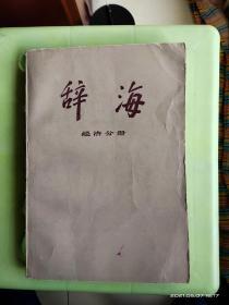 辞海之农业、经济、地理、百科增补本(共4册)。