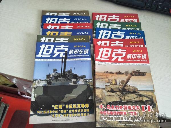 坦克装甲车辆  2011年(1.2.3-7A+9-12A) 共12册合售【实物拍图,内页干净】