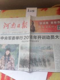 2018.1月4日河南日报