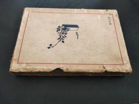 华道全集 基本花形写真 下 日文 以图为准
