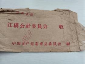 中国共产党泰来县委员会信封