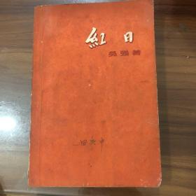 红色经典――红日(1957年7月北京第1版,1959年8月重庆第1次印刷)