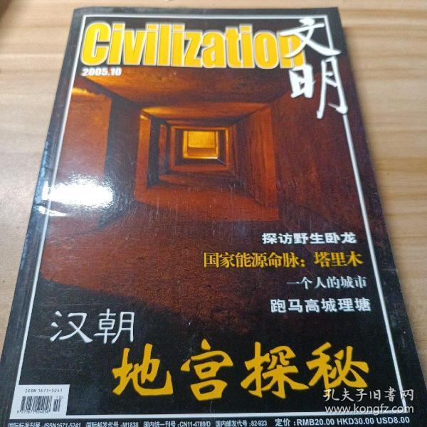 文明 2005年10期 汉朝地宫探秘哦