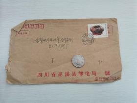 四川省巫溪县邮电局邮电公事实寄封