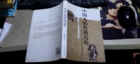 中国人的性格历程(书内部分页面有勾画  介意慎拍   平装16开   2008年2月1版1印   有描述有清晰书影供参考)
