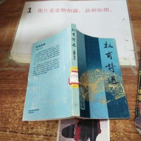杜甫诗选     书脊磨损  有印章  贴纸   字迹