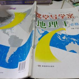 课堂导学案,地理必修一