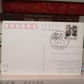 1988年明信片销黄山仙人指路风景戳
