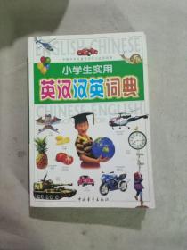 小学生实用英汉汉英词典