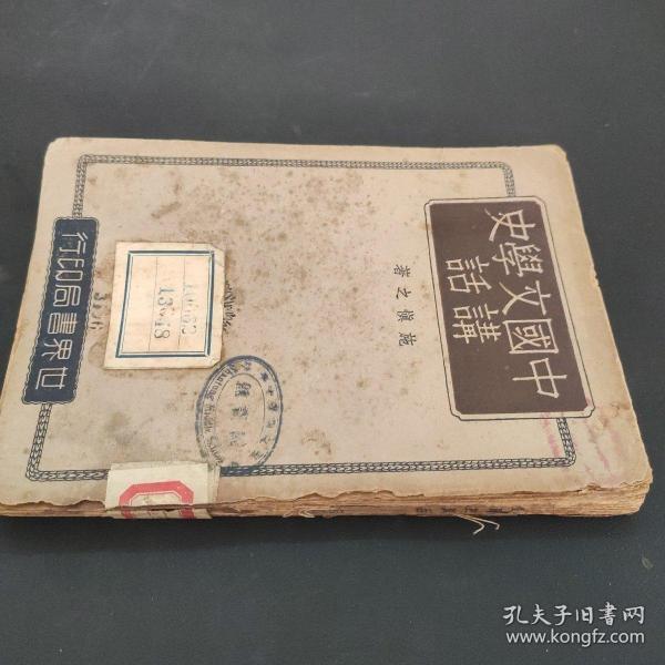 中国文学史讲话(民国三十年八月初版)书脊全部散开 完整