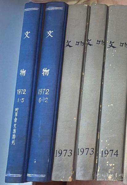 文物1972年(1-12) 1973年(1-12) 1974年(1-12)合订本 5册
