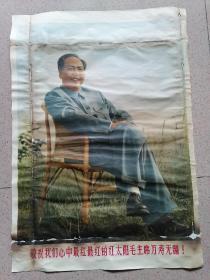 对开,1968年,毛像宣传画《敬祝我们心中最红最红的红太阳毛主席万寿无疆》