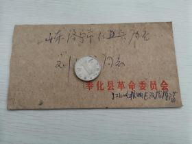 奉化县革命委员会信封