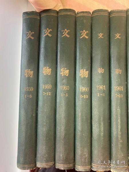 文物1959年(1-12) 1960年(1-12) 1961年(1-12)合订本 6册