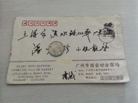 广州市国营好合商场广告信封