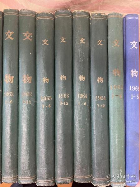 文物 1962年(1-12) 1963年(1-12) 1964年(1-12)1965年(1-6)1966年(1-5) 合订本 8册