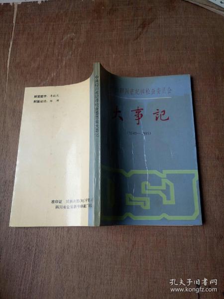 中共四川省纪律检查委员会大事记1949-1985