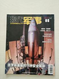 现代军事2015-8