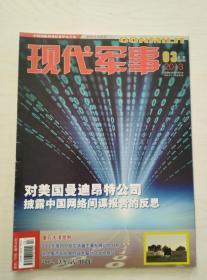 现代军事2013-3