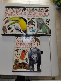 动物世界百料全书(全3册) (精装)